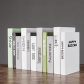 現代假書仿真書裝飾品擺件道具書裝飾書酒店擺設書櫃書房樣板書殼限時八九折