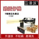 現貨 雞蛋仔機 家用雞蛋仔機模具 商用QQ蛋仔機 電熱蛋仔機 烤盤機 蛋仔機