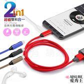 AISURE 愛秀王 充電同時通話或聽音樂,二合一傳輸充電音樂線-100CM for iPhone Xs Max/Xs/XR/i8/i7