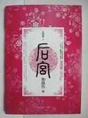 【書寶二手書T7/一般小說_KTS】後宮·如懿傳.3_流瀲紫