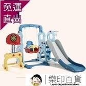 兒童溜滑梯 蒂愛兒童室內家用游樂園秋千組合滑梯寶寶幼兒園小型滑滑梯五合一H【樂印百貨】
