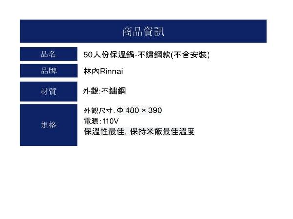 【林內Rinnai】50人份保溫鍋-不鏽鋼款(不含安裝)
