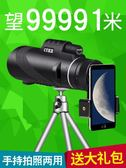 單筒手機望遠鏡高清高倍夜視狙擊手成人演唱會小型拍照專用望眼鏡NMS小明同學