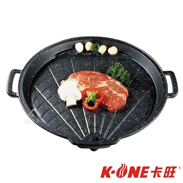 【K-ONE 卡旺】韓式貝形烤盤 /卡式爐專用 K1BQ-588 烤盤.BBQ.煎鍋.烤肉.燒烤.戶外.露營