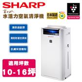 SHARP夏普 水活力空氣清淨機【KC-JH70T-W】日本原裝