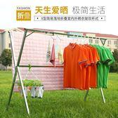 晾衣架落地摺疊室內外家用被子涼曬衣架雙桿式陽台X型簡易晾衣桿HM 3c優購