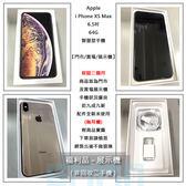 可3期【拆封福利品】Apple iPhone Xs Max 6.5吋 64G 雙1200萬畫素 Face ID 辨識 IP68防水塵 智慧型手機