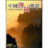 中國傳統樂器CD (10片裝)