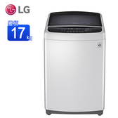 (含基本安裝)LG樂金17公斤第3代DD直立式變頻洗衣機 WT-D179SG