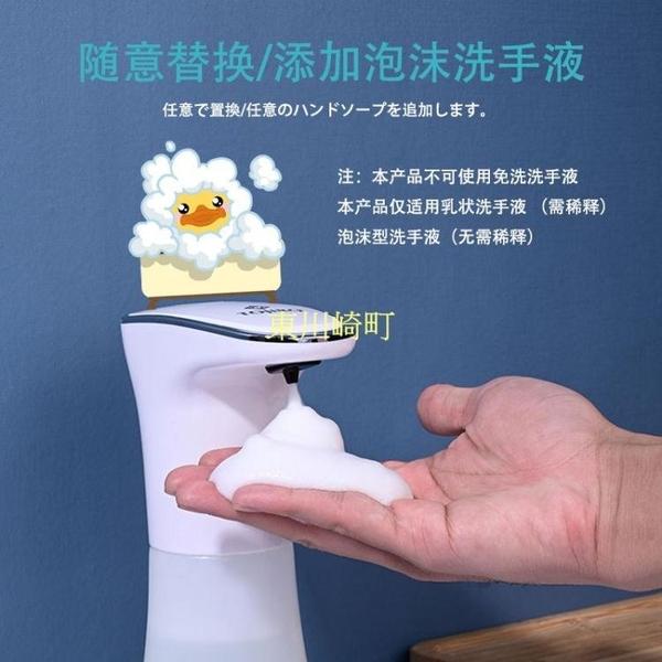 日本TOJIRO自動感應泡沫洗手機消毒液自動感應洗手機干手機出泡機 快速出貨