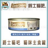 寵物FUN城市~*Daily Delight  爵士貓吧主食罐80g【鰹魚白肉+雞肉+鮭魚口味/單罐賣場】貓咪罐頭