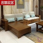 實木沙發 新中式實木沙發組合轉角沙發現代儲物冬夏兩用小戶型木質客廳家具 點點服飾