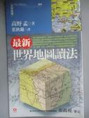 【書寶二手書T1/社會_JCZ】最新世界地圖讀法_高野孟