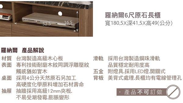 【森可家居】羅納爾6尺原石長櫃 8CM827-1 電視櫃