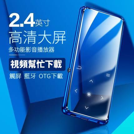 K11mp3隨身聽 8G迷你mp5播放器學生版超薄小巧小型觸屏2.4吋大屏便攜式電子書