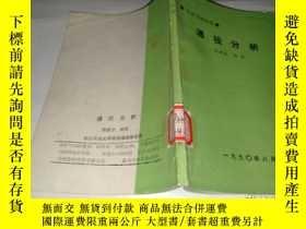 二手書博民逛書店罕見通徑分析Y286151 明道緒 四川農業大學 出版1990