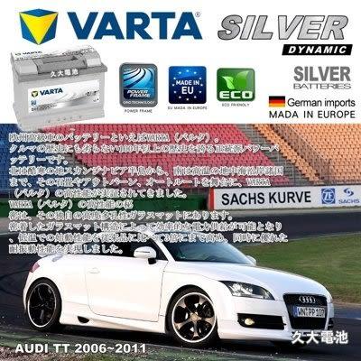 ✚久大電池❚ 德國進口 VARTA E44 77Ah 德國原廠電瓶 奧迪 AUDI TT 2006~2011