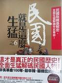 【書寶二手書T4/一般小說_HIN】民國就是這麼生猛(6)激戰北洋_霧滿攔江