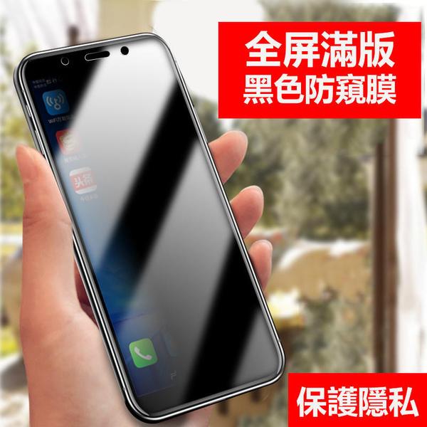 華碩ASUS Zenfone6 ZS630KL Zenfone 6 全屏防偷窺螢幕保護貼 防窺膜 玻璃貼 玻璃鋼化膜 隱私保護貼