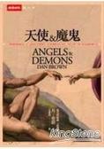 天使與魔鬼