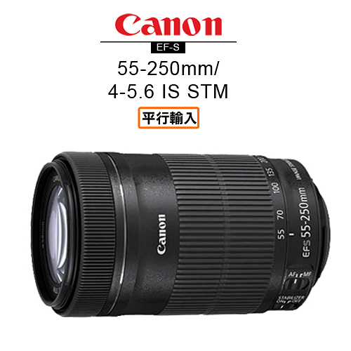 【送保護鏡】3C LiFe CANON EF-S 55-250mm F4-5.6 IS STM 鏡頭 彩盒 平行輸入 店家保固一年