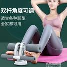 仰臥起坐輔助固定腳器家用健身室內鍛煉腹肌吸盤式女捲腹運動器材【全館免運】