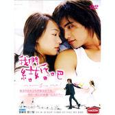 台劇 - 我們結婚吧DVD (全22集) 賀軍翔/劉喆瑩