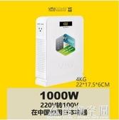 變壓器220v轉110v/100V日本美國電器電飯煲純銅家用電壓轉換器 NMS名購居家