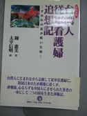 【書寶二手書T4/歷史_JBW】日台合作台湾人従軍看護婦追想記_陳惠美, 太宰信明