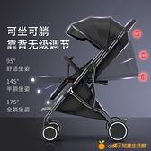 嬰兒推車可坐可躺輕便折疊簡易寶寶傘車便攜式新生兒童手推車【小橘子】