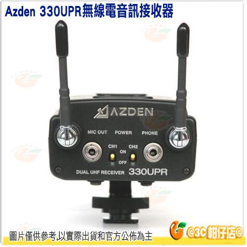 Azden 330UPR 雙頻道無線電音訊接收器 公司貨 330LH 330LT 無線收發 錄音 攝影