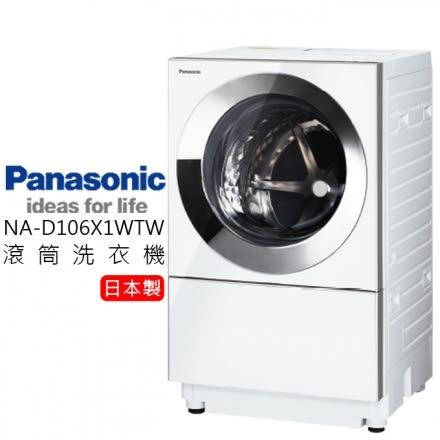 【靜態展示機+基本安裝+舊機回收】國際 NA-D106X1WTW 洗脫烘 滾筒洗衣機 10.5公斤 日本製 公司貨