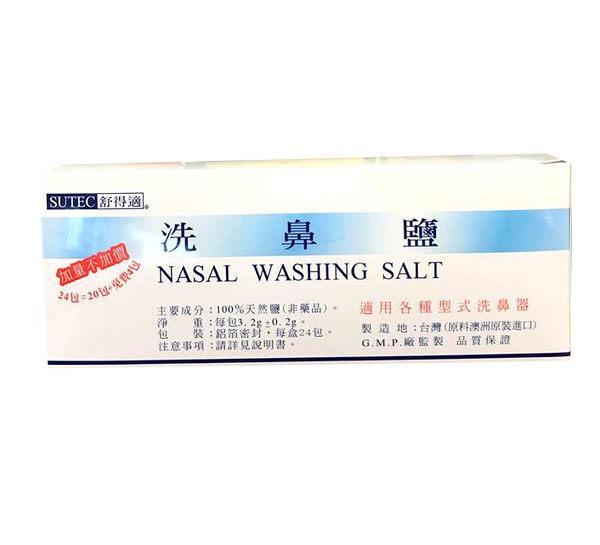 舒得適 洗鼻鹽24包【德芳保健藥妝】