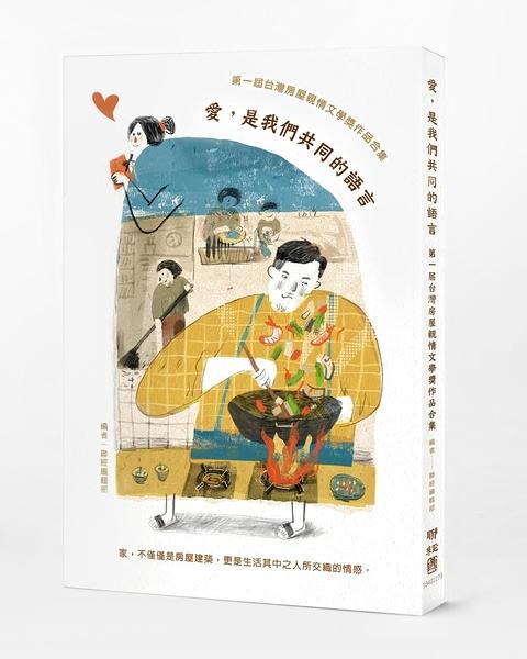 (二手書)愛,是我們共同的語言:第一屆台灣房屋親情文學獎作品合集