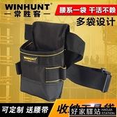 常勝客多功能售後維修腰包工具包小號腰掛收納工具袋木工電工包