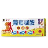 宏醫超級有酵葡萄糖胺(20杯/盒)