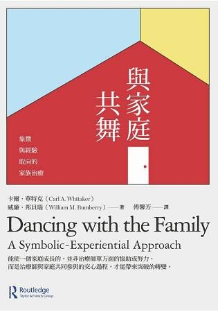 與家庭共舞:象徵與經驗取向的家族治療