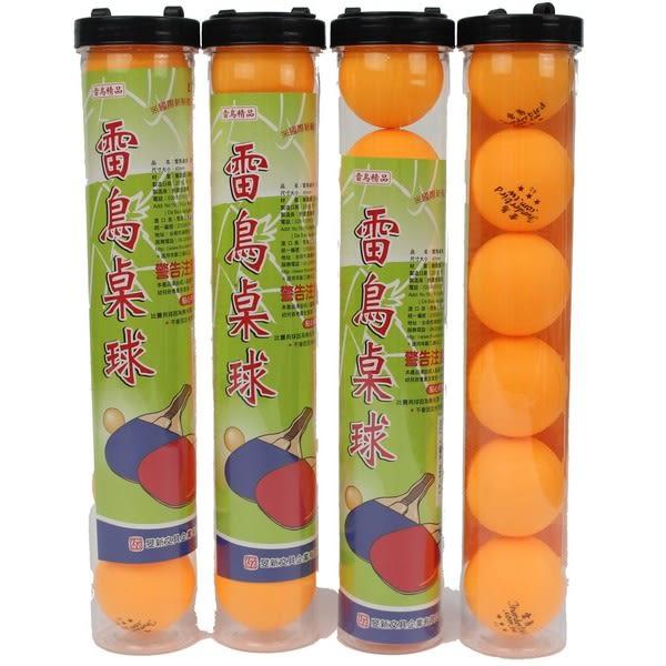 雷鳥桌球 6入乒乓球 (橘色) 練習用 直徑40mm/一小筒6個入{定70}