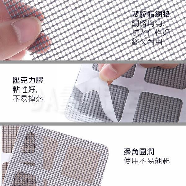 防蚊紗窗貼 蚊窗補洞貼 紗窗修補貼 3片1組 自黏式紗窗修補片10x10cm 修補片 紗門補洞網(V50-2168)