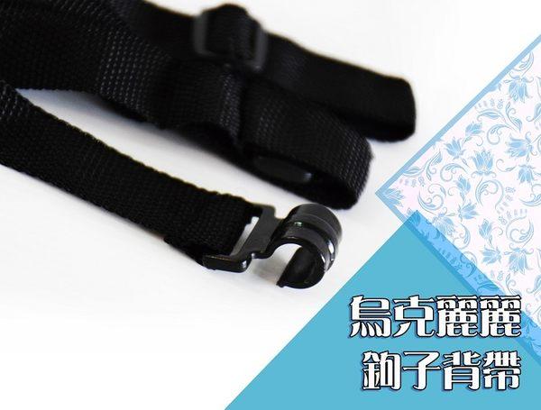 【小麥老師 樂器館】烏克麗麗鉤子背帶 鉤子背帶 烏克麗麗 背帶【A348】