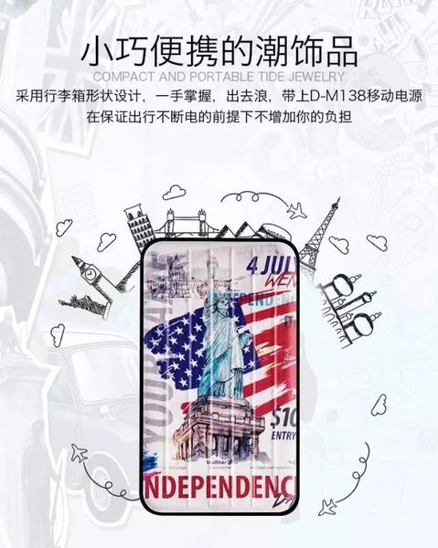 JOYROOM機樂堂 M-138 潮流樂活系列 行李箱造型行動電源6800mAh 時尚潮流,獨特 iphone7/6 安卓都支援