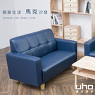 沙發【UHO】WF - 馬克雙人皮沙發   藍色、灰色