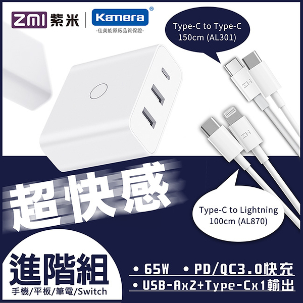 PD充電進階組|65W充電器(HA832)+Lightning to Type-C (For iPhone) IPHONE12 快充