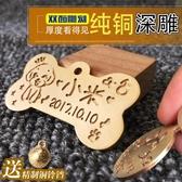 定制深刻純銅狗牌定做身份牌定制寵物飾品貓牌狗項鏈項圈刻字 掛牌  出貨