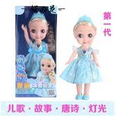 挺逗芭比娃娃套裝玩具女孩公主會說話的仿真對話洋娃娃布【櫻花本鋪】