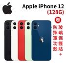 Apple iPhone 12 (128G) 6.1 吋 5G 智慧型手機《贈 玻璃保護貼+透明保護殼》[24期0利率]
