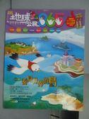 【書寶二手書T1/少年童書_PET】地球公民365_第105期_看見世界的鳥等_附光碟