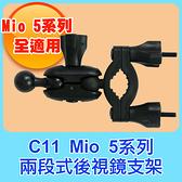 C11 Mio 5系列 後視鏡支架 【5系列全適用】508 518 528 538 540 568 588