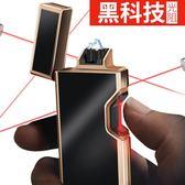 雙電弧激光打火機充電創意個性男士防風超薄感應電子點煙器送男友 js1787『科炫3C』