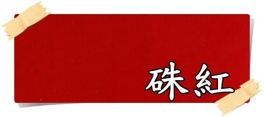 【漆寶】虹牌永保新面漆「25硃紅」(1加組裝)